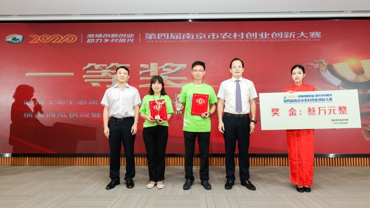 紫金农商银行顺利承办第四届南京市农村创业创新大赛