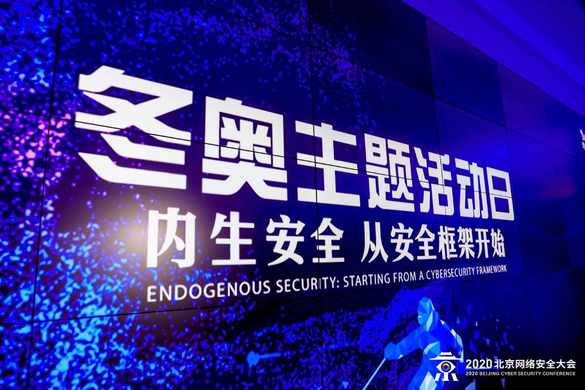 北京冬奥会与奇安信联合标识揭牌