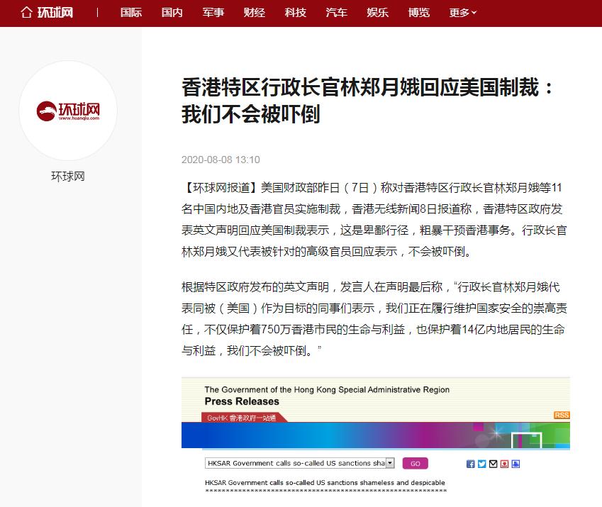 每经14点丨林郑月娥回应所谓制裁:我们不会被吓倒;香港证监会就美国政府施加的制裁发表声明;美洲地区新冠确诊病例数超1000万