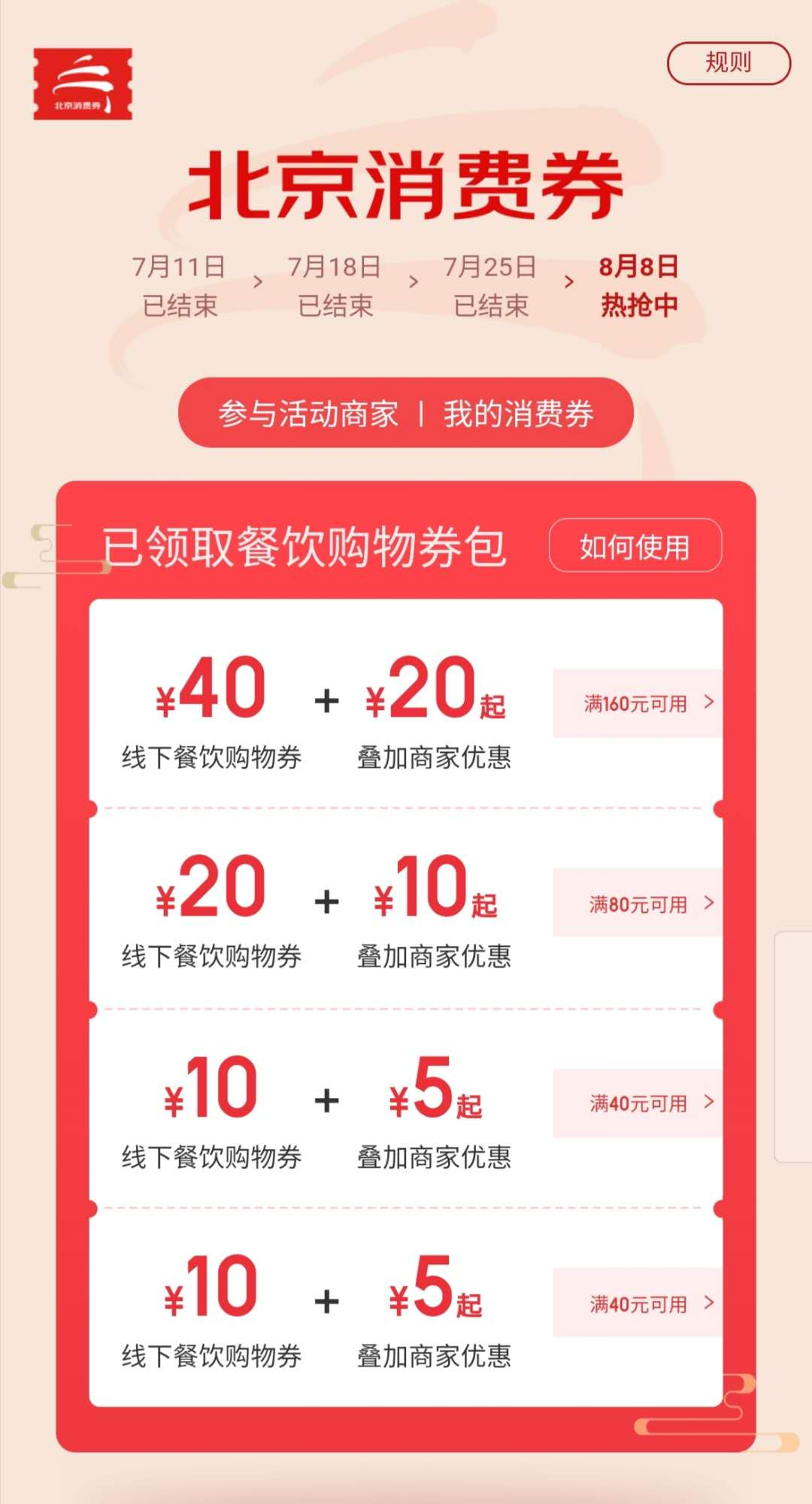"""北京消费券""""升级""""了,满160元就能优惠60元"""