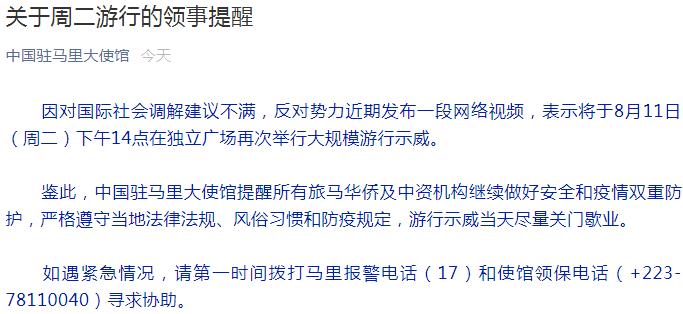 这个国家将举行大规模游行示威!中国大使馆凌晨提醒:所有华侨及中资机构做好安全和疫情双重防护