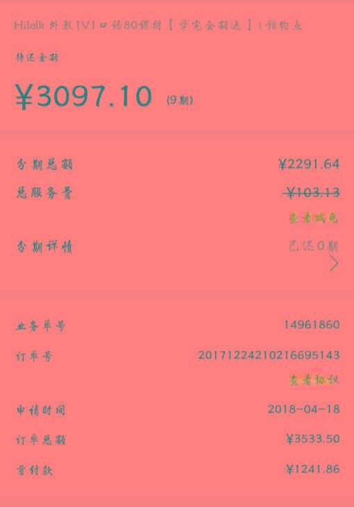 """沪江网校课程服务与宣传不符屡遭投诉 """"变相""""借款给在校大学生"""