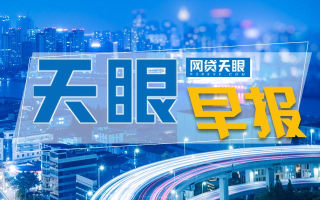 网贷天眼早报:传陆金所提交赴美上市申请行业巨头被判赔偿超35亿