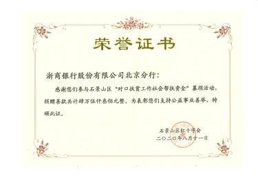 """浙商银行北京石景山支行积极参与""""万企帮万村""""活动"""