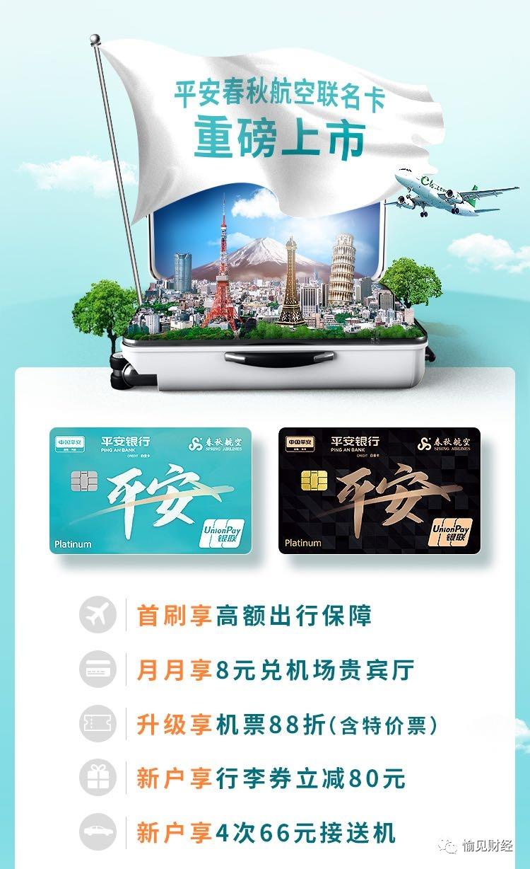 如今才发首张航空联名卡:平安信用卡憋了个什么大招?
