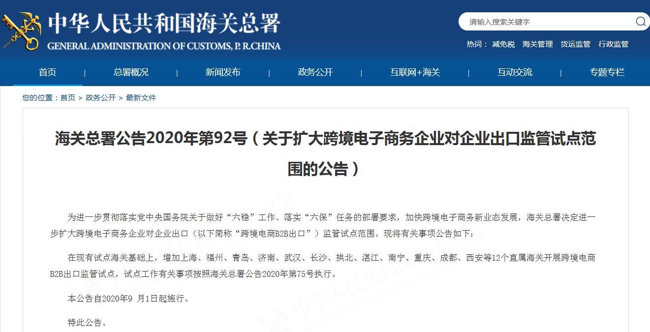 海关总署:增加12个直属海关开展跨境电商B2B出口监管试点