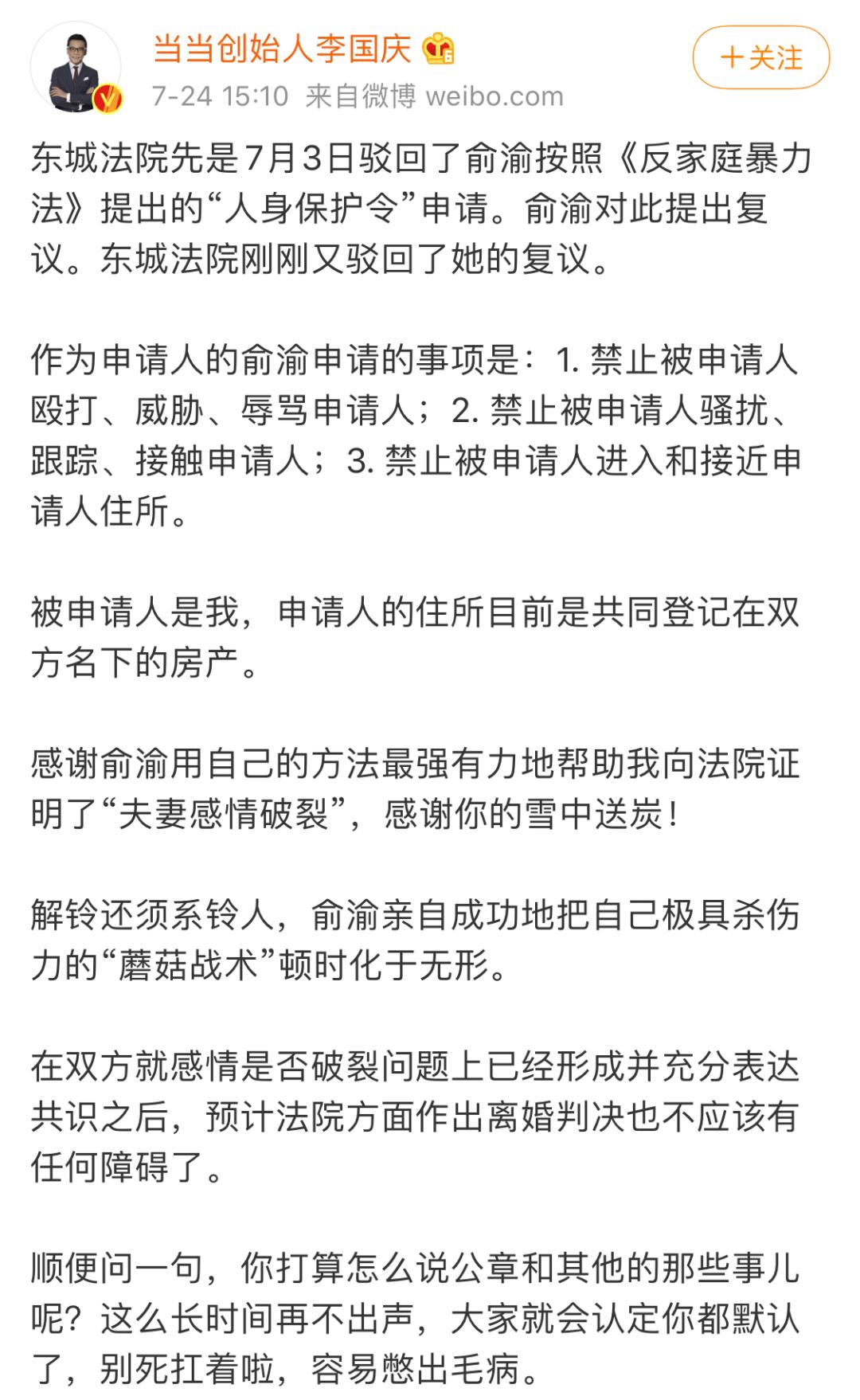 """当当""""庆渝年""""再起风波:李国庆威胁要杀妻?俞渝再次申请人身保护令"""