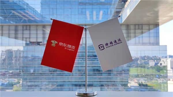 跨越获京东物流战略投资,深化供应链布局,未来保持独立运营