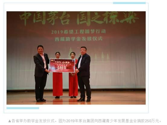 """1年1亿持续9年助学子圆梦,""""中国茅台•国之栋梁"""" 2020希望工程圆梦行动将启"""