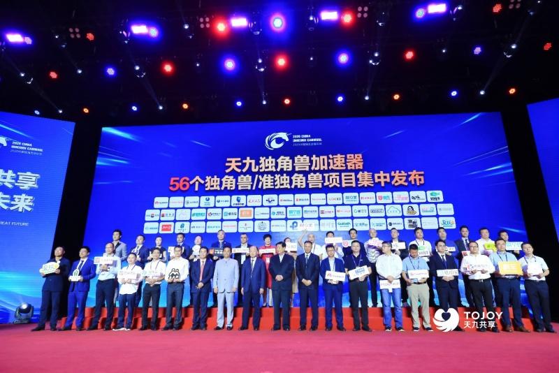 56个独角兽和准独角兽项目在2020中国独角兽嘉年华开幕式上集体亮相