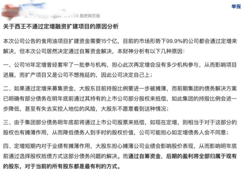 """西王食品自筹15亿扩产拟""""做大粮油""""背后原因几何?"""