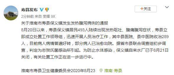 493人发热腹泻,安徽寿县官方通报:初判为志贺氏菌感染所引起