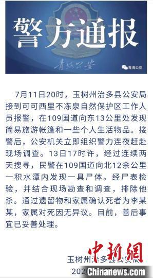 青海警方:男子骑行可可西里失联后确认遇难
