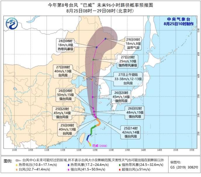 """第8号台风""""巴威""""即将登陆 或成史上登陆东北最强台风"""