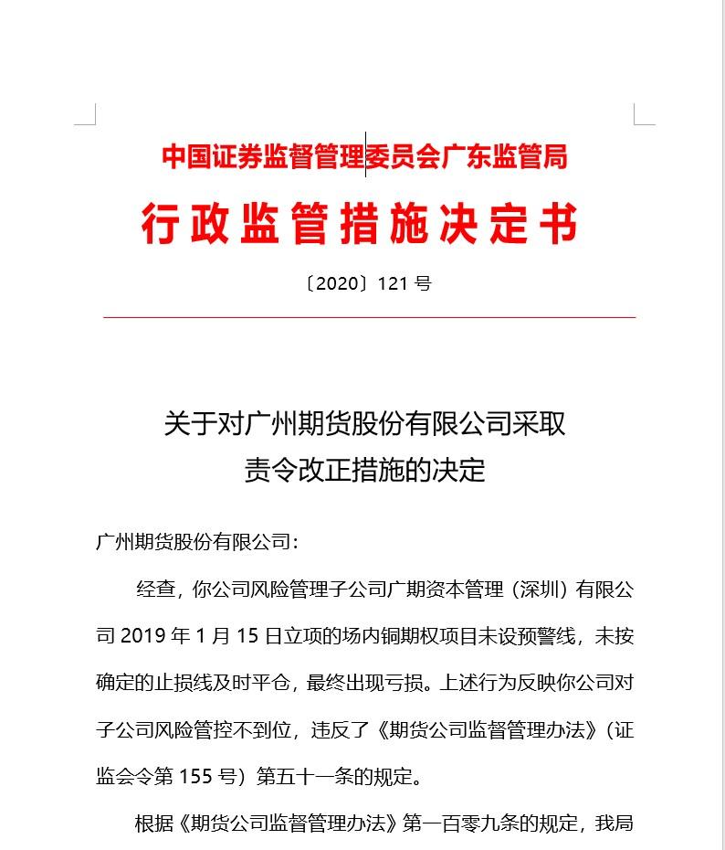 广州期货风险管控子公司广期资产管理方法(深圳市)有限责任公司