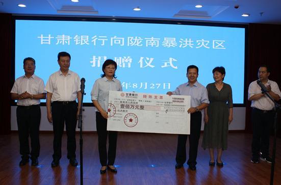 �哿ν�心保家园 甘肃银行向陇南市捐赠100万元支持抗洪救灾