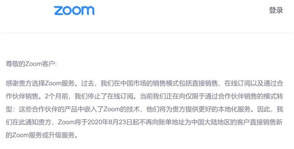 "ZOOM|ZOOM""退出""中国,华万中目挑起粉丝转移大任"