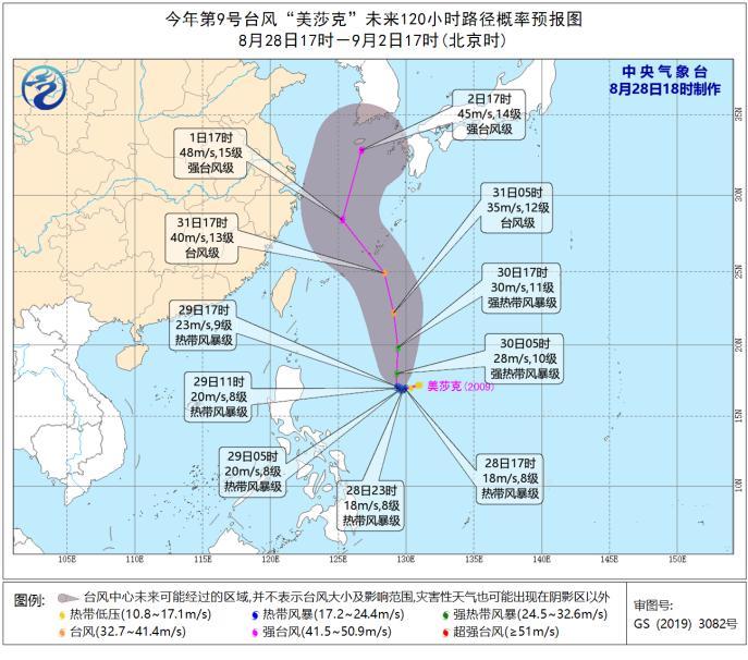 """中央气象台监测显示 今年第9号台风""""美莎克""""生成"""