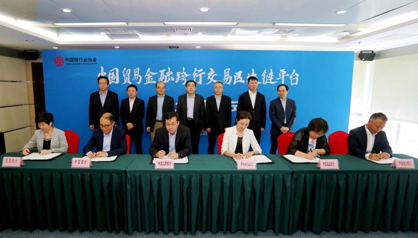 中国银行业协会与五大行签署CTFU平台服务协议