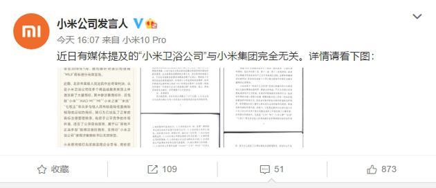 """""""小米卫浴""""上黑榜小米辟谣:该公司与小米集团无关"""