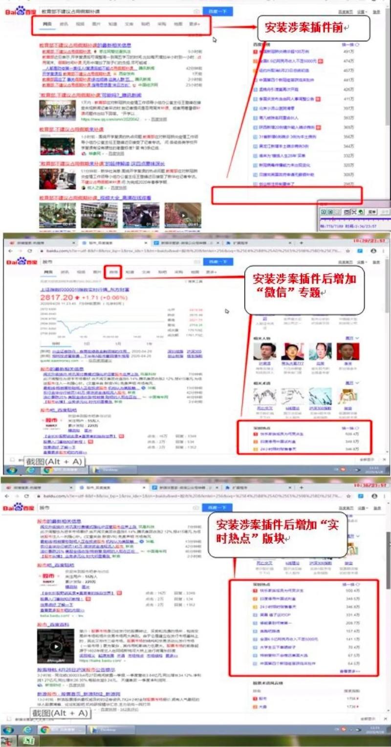 """海淀法院作出禁令,要求""""新媒体管家""""浏览器插件停止在百度网和百家号平台插入链接"""