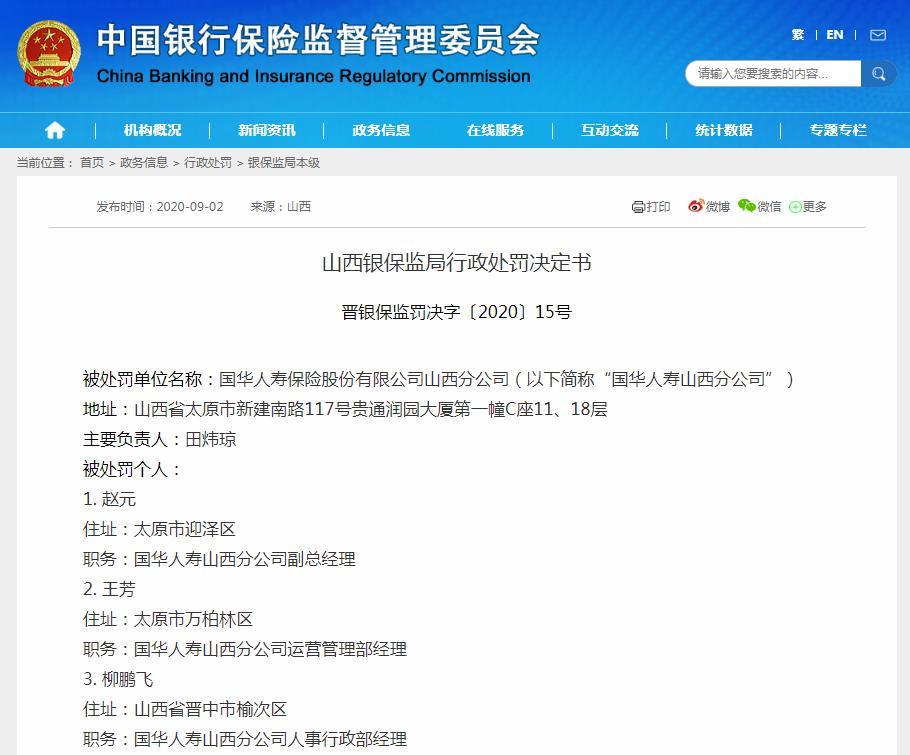 国华人寿被罚40万元:培训课件存误导等四项违规