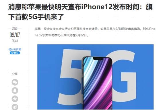 苹果5G手机iPhone12来了,华为会跌落5G神坛么?