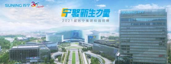 未来三年苏宁拟招2万人 张近东加码人才储备