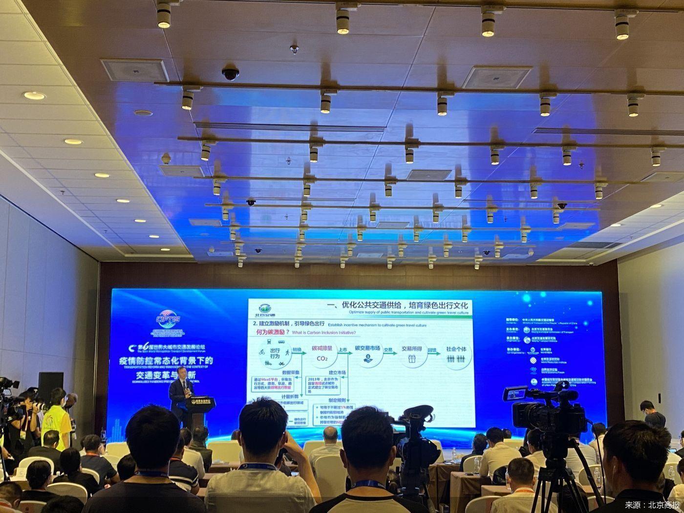 """绿色出行可兑换多样化奖励 北京市首创""""碳普惠激励"""""""