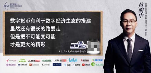 金融壹账通黄润中:数字货币助力银行数字化转型升级