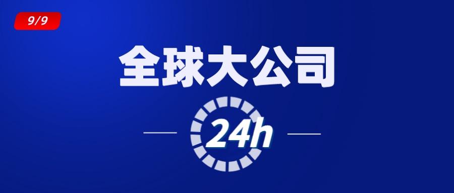 """""""全球大公司24小时:三星LG停供华为、巴菲特依然第一、汇丰开新业务……"""