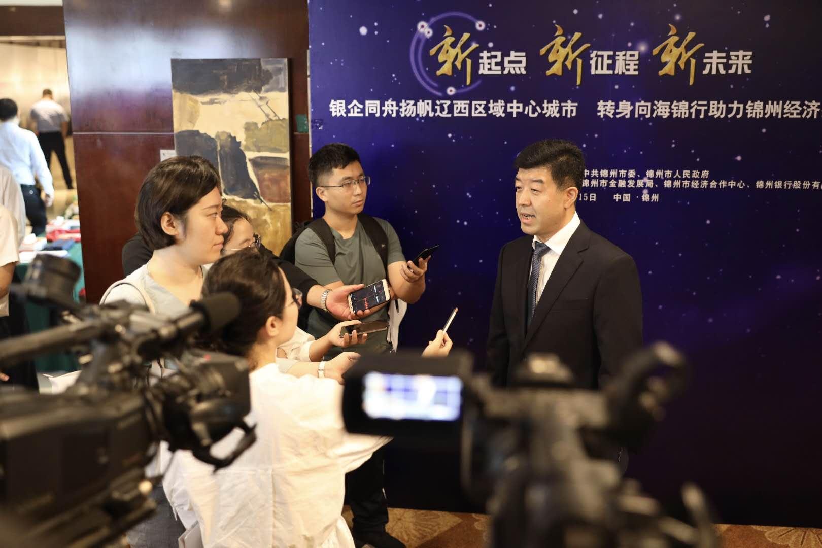扬帆再起航!锦州银行对接政企共谋发展新篇章