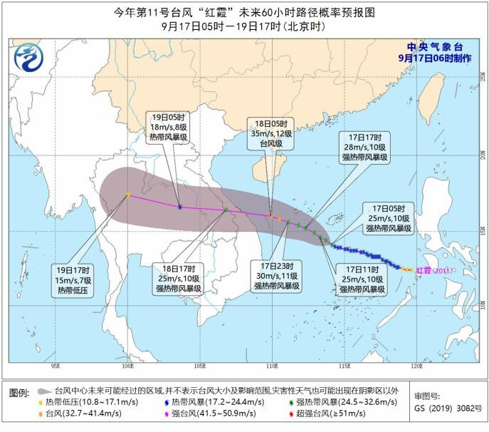 """台风蓝色预警!""""红霞""""由热带风暴级增强为强热带风暴级"""