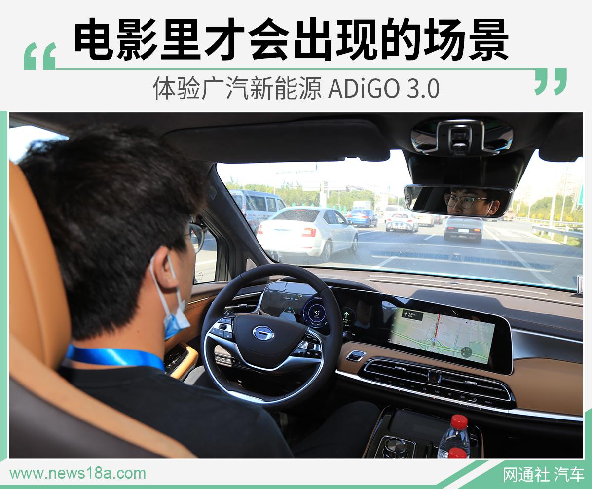 减轻疲劳好帮手 体验广汽新能源 ADiGO 3.0