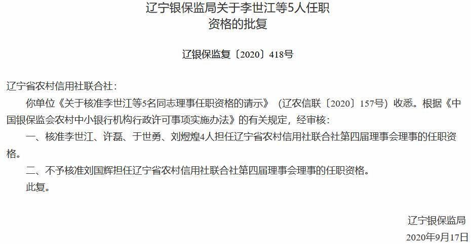 辽宁省农信联社四名理事任职获批 一名理事任职被否