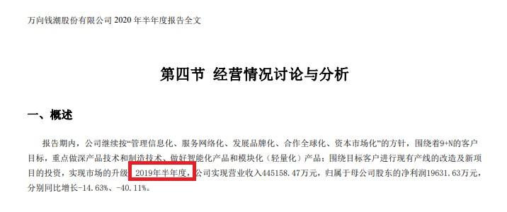 """上市公司总经理交""""作业"""" 万向钱潮总经理李平一2019年薪酬涨205.81% 公司净利润连续两年下滑"""