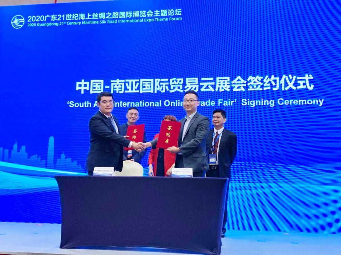 """焦点科技牵手世展新展 联合举办""""中国―南亚贸易云展会"""""""
