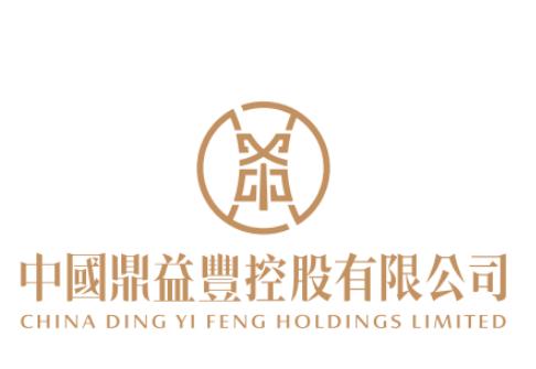 中国鼎益丰(00612-HK)折让11.15%配股集资5544万