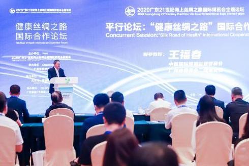 健康丝绸之路国际合作论坛召开 名企纵论健康产业前景