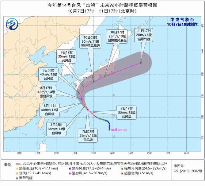 """""""灿鸿""""加强为台风级 东海东部偏东海域将有9-11级大风"""