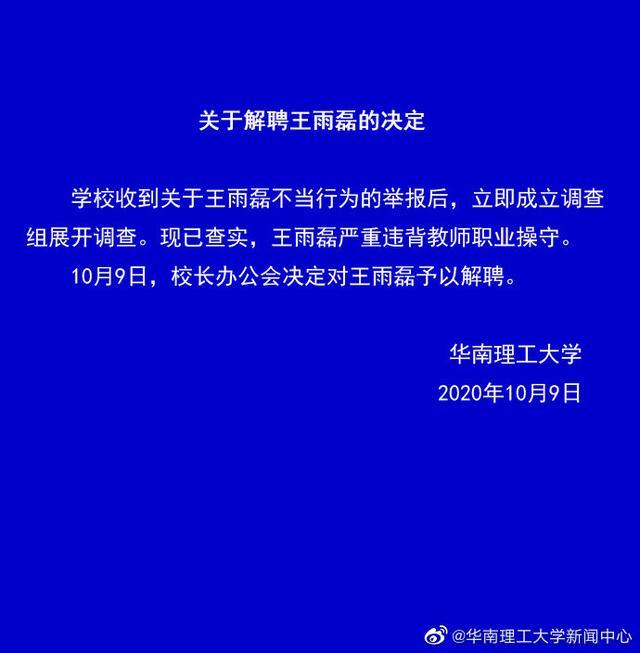 华南理工大学教授疑似强奸女大学生 校方回应:已解聘
