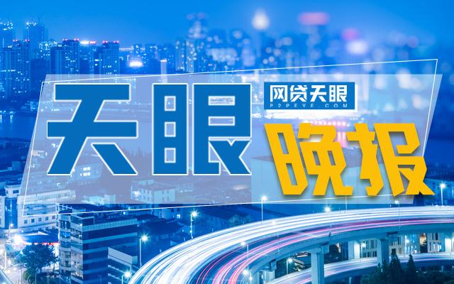 网贷天眼晚报:天津一非吸平台被查封263套房产竹木老板联保骗贷超1亿