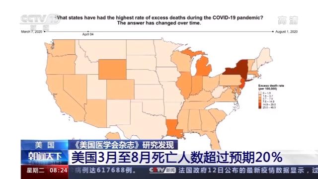 《美国医学会杂志》研究发现美因新冠肺炎疫情死亡人数远超官方统计数据