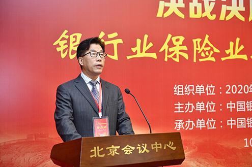 中国银保监会普惠金融部主任李均锋出席论坛并讲话