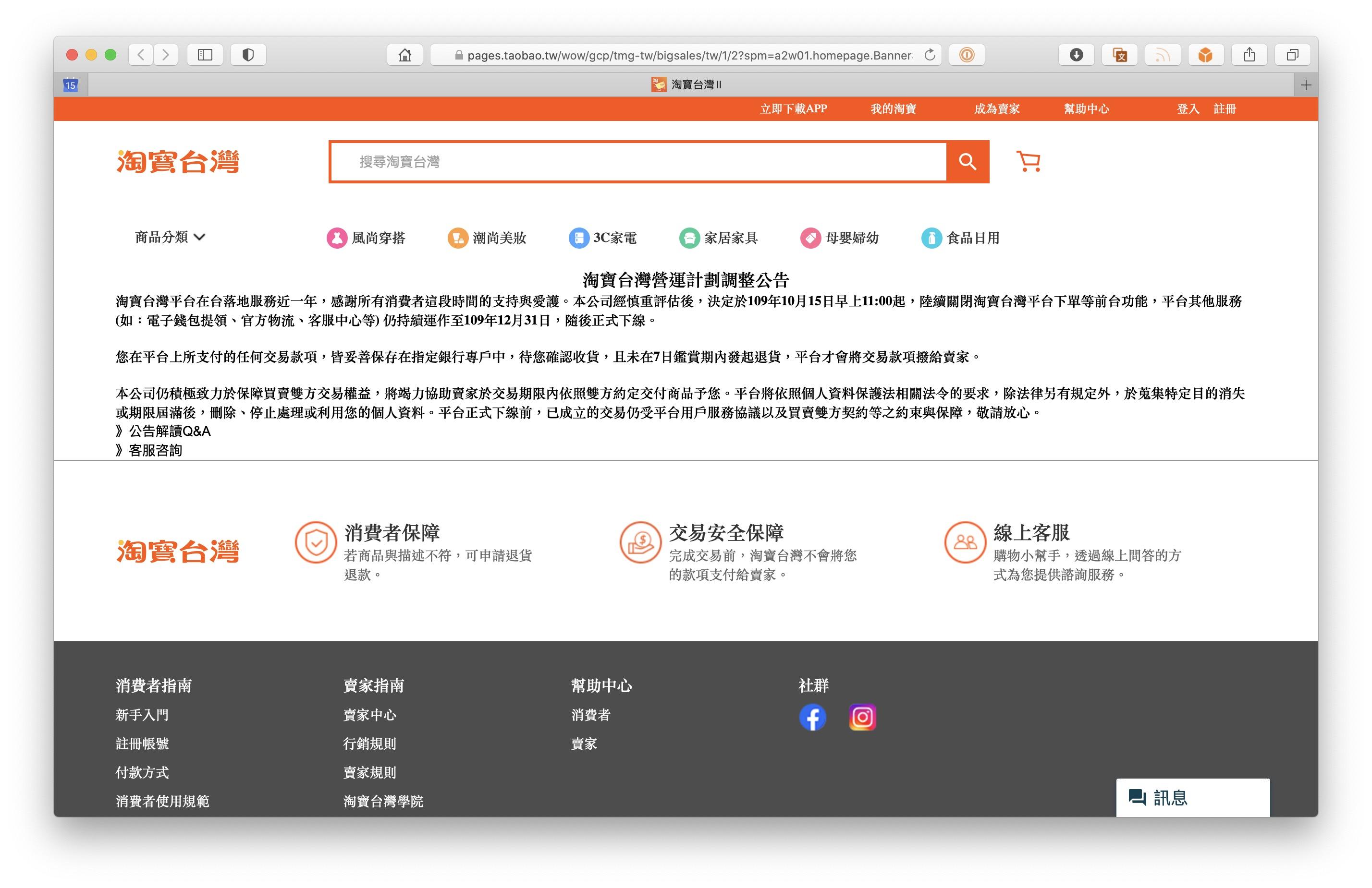 阿里回应淘宝台湾停止运营消息:尊重克雷达决定