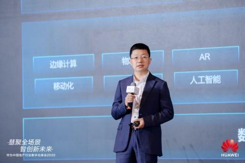 慧聚全场景,智创新未来:华为中国地产行业数字化峰会2020成功举办