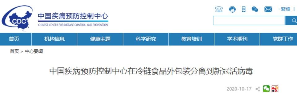 青岛疫情溯源,中疾控有重大发现!