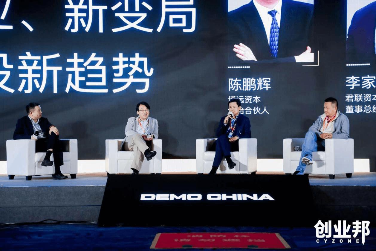 2020 DEMO CHINA创新中国总决赛暨秋季峰会闭幕,DataMesh 斩获DEMO GOD