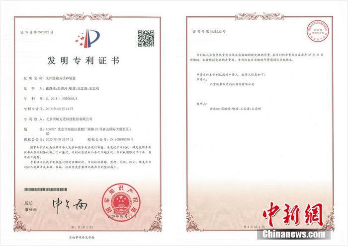 明朝万达再获三项发明技术专利证书 完善文档安全防护