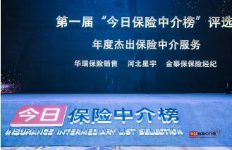 """华瑞保险销售再度荣登""""今日・保险中介榜"""" 获评""""年度保险中介价值之星"""""""